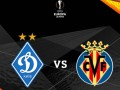 Динамо - Вильярреал 0:0 онлайн-трансляция матча Лиги Европы