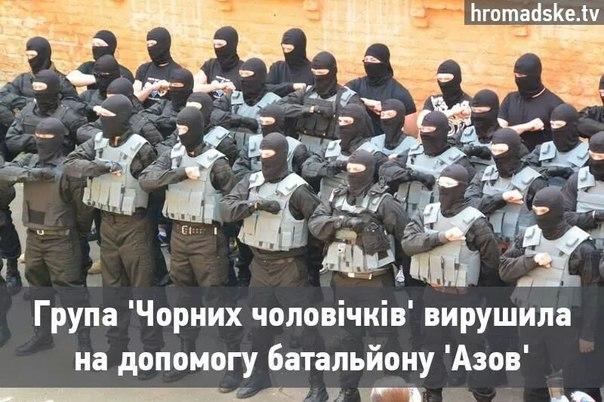 Группа ультрас Динамо вступила в батальон Азов
