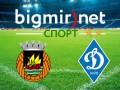 Риу Аве – Динамо - 0:3 - трансляция матча группового этапа Лиги Европы