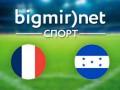 Франция – Гондурас: Где смотреть матч Чемпионата мира по футболу 2014