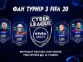 Завершился отборочный этап NIVEA MEN Cyber League: Loot Box Edition по FIFA 20