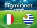 Италия – Уругвай - 0:1 Видео голов матча