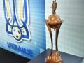 Кубок Украины: состоялась жеребьевка второго этапа Кубка Украины