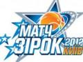 Конкурс: Выиграй билеты на Матч Звезд Суперлиги!