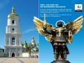 Киев создал рекламные буклеты для гостей Евро-2012