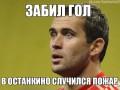 Прикол дня. Кержаков принес победу питерскому Зениту и сжег Останкино