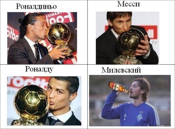 Один футбол - разная жизнь