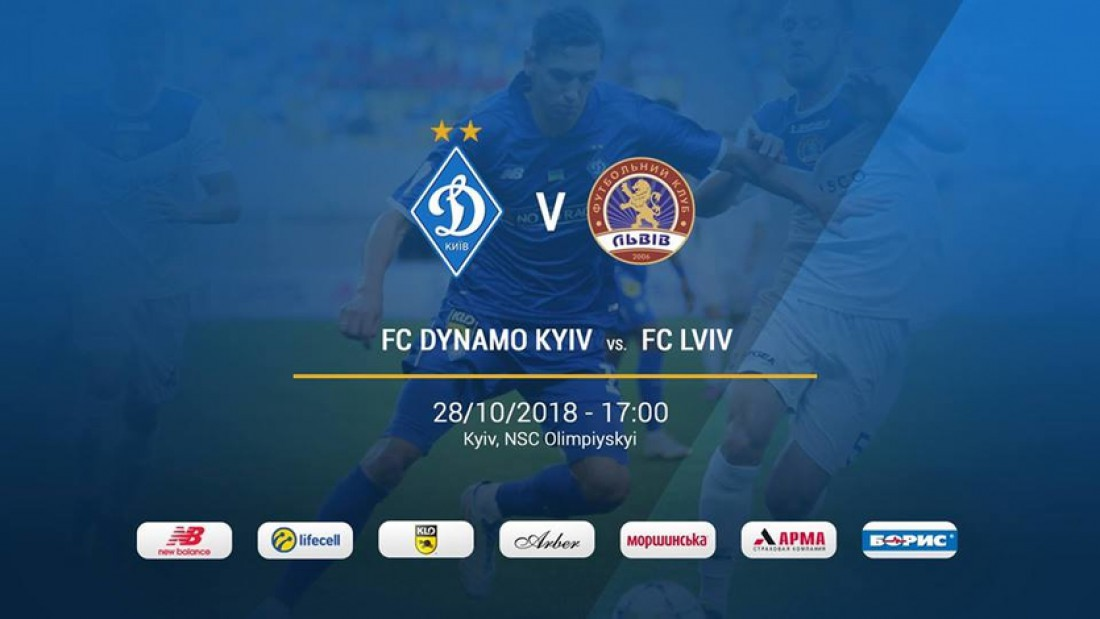 Видео онлайн трансляция матча Динамо Киев – Львов