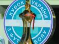 Состоялась жеребьевка первых двух раундов Кубка Украины