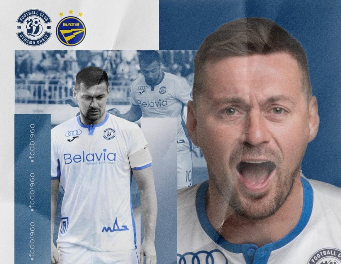 Динамо Брест - БАТЭ: онлайн-трансляция матча