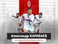 Караваев стал лучшим игроком Зари в сезоне-2018/19
