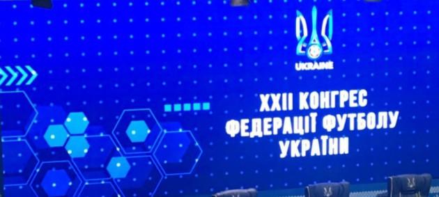 Официально: ФФУ одобрила переименование организации