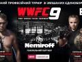 WWFC 9 в Киеве: полный файткард декабрьского турнира
