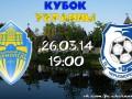 Черноморец вырывает путевку в полуфинал Кубка Украины