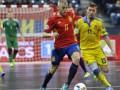 Сборная Украины по футзалу сыграла вничью с чемпионами Европы