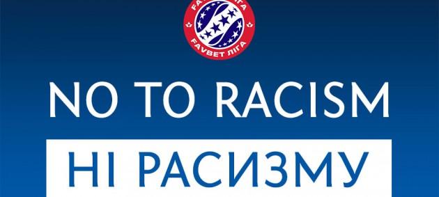 УПЛ сделала официальное заявление по поводу расизма на матче Шахтер - Динамо