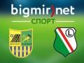 Металлист - Легия: 0:1 -  Трансляция матча Лиги Европы
