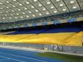 Пустые трибуны НСК Олимпийский на матче сборной скроют флагом Украины