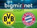 Боруссия Дортмунд – Бавария - 2:0 – Текстовая трансляция матча за Суперкубок Германии