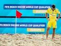 Сборная Украины по пляжному футболу уступила России