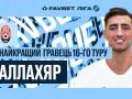 Легионер Зари признан лучшим футболистом 16-го тура УПЛ