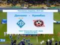 Кривбасс опускает Динамо на четвертое место