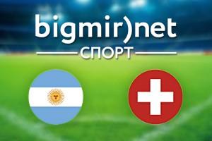 Аргентина – Швейцария: Где смотреть матч 1/8 финала