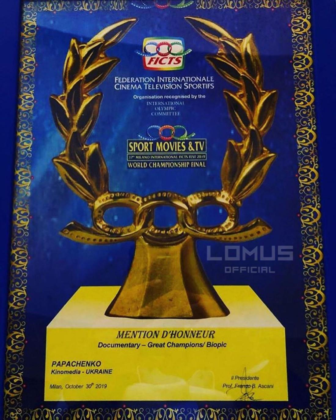 Почетным приз Миланского фестивале спортивного кино FICTS