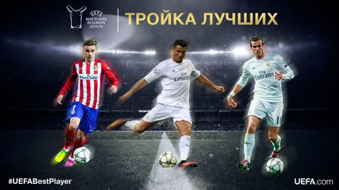 Тройка лучших претендентов на звание лучшего игрока Европы