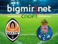 Шахтер – Порту – 2:2 трансляция матча второго тура Лиги чемпионов