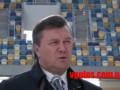 Янукович: Чем быстрее я уеду,  тем быстрее достроят  Арену Львов