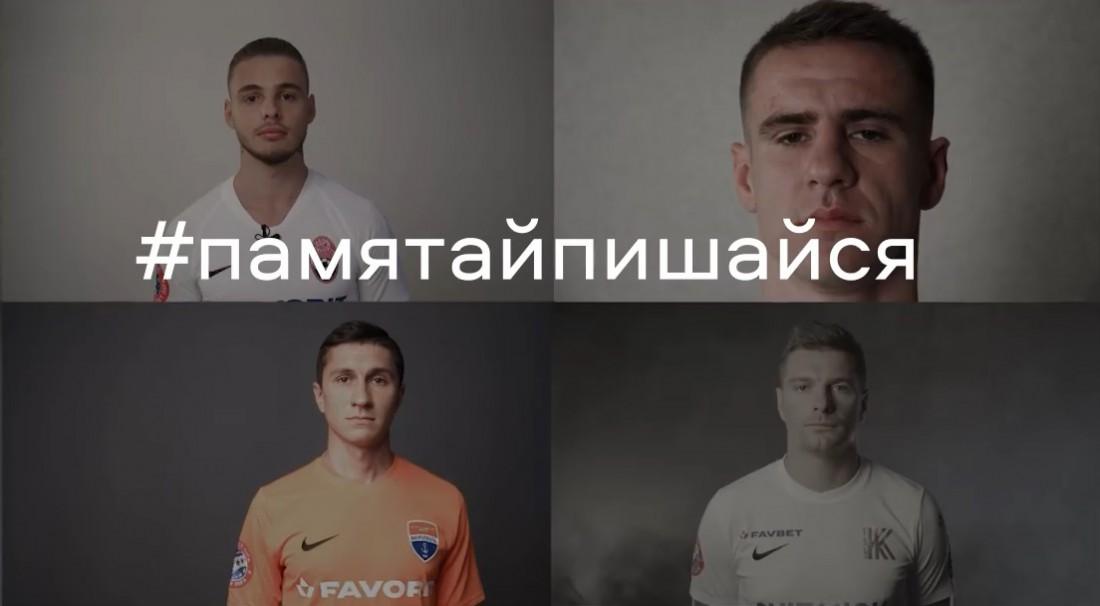 Поздравление от футболистов с Днем Защитника Украины