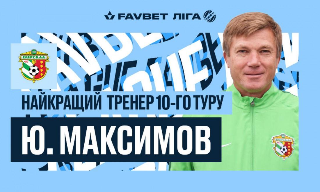 Юрий Максимов - лучший наставник 10-го тура УПЛ