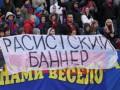 Расизм не пройдет. UEFA оштрафовал футбольные власти России и Испании