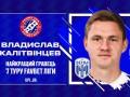 Калитвинцев - лучший игрок седьмого тура УПЛ