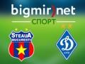 Стяуа - Динамо Киев 0:2 трансляция матча Лиги Европы
