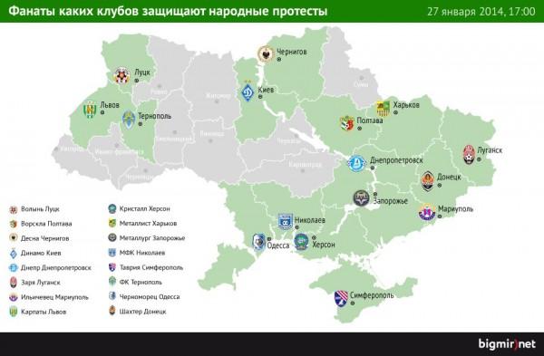 Украинские фанаты готовы защищать людей