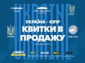 УАФ начала продажу билетов на матч Украина — Кипр