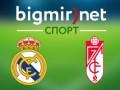 Реал Мадрид - Гранада 9:1 трансляция матча