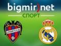 Леванте - Реал Мадрид - 0:5 трансляция матча чемпионата Испании