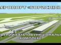Аэропорт-2012. Как вскоре будет выглядеть обновленный МА Борисполь