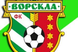 ФК Ворскла Полтава