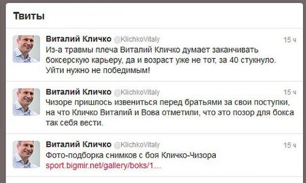 Скриншот из фейкового аккаунта Виталия Кличко с сообщениями, содержащими огромное колличество ошибок