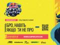 Стартовал первый глобальный университетский турнир по игре VALORANT - Red Bull Campus Clutch