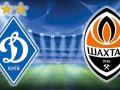 Динамо - Шахтер 0:0 как это было