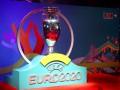 Сегодня стартует продажа билетов на Евро-2020