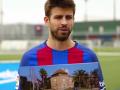 Как все начиналось: игроки Барселоны вспомнили свои первые стадионы