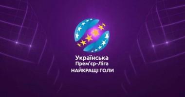 ТОП-5 лучших голов 5-го тура чемпионата Украины