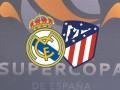 Реал - Атлетико: онлайн трансляция финала Суперкубка Испании