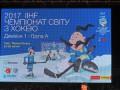 Козаки стали талисманами украинского чемпионата мира по хоккею